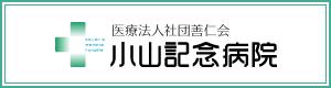 医療法人社団善仁会 小山記念病院
